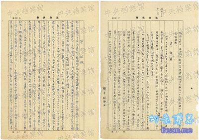 日本战犯铃木启久的部分笔供。