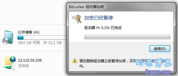为U盘设密码