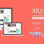 大前端 阿里百秀xiu主题最新版本2.1免费下载