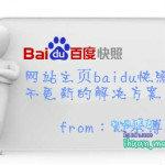 网站主页baidu快照不更新的解决方案