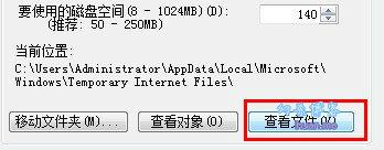 浏览器缓存的文件地址