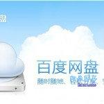 百度网盘大文件无须安装百度云软件直接下载