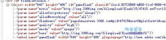 查找网页中的flash地址路径