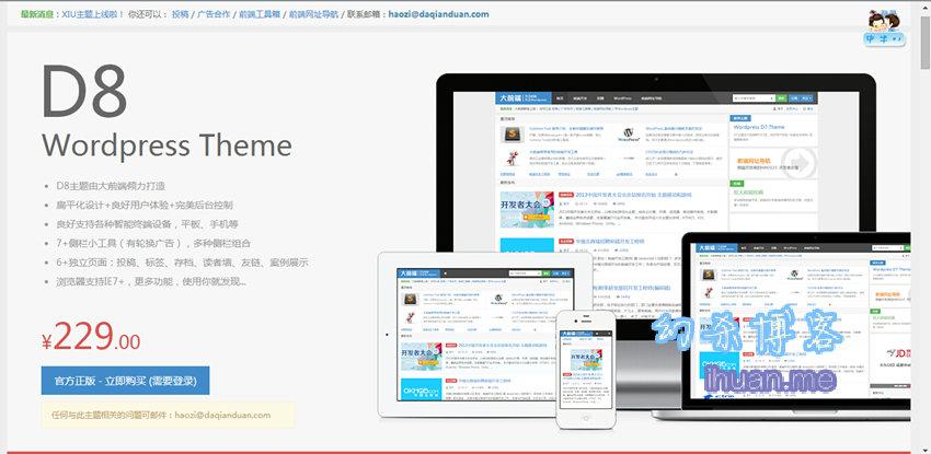 大前端D8最新更新 4.0 双栏 扁平化 中文主题 免费下载