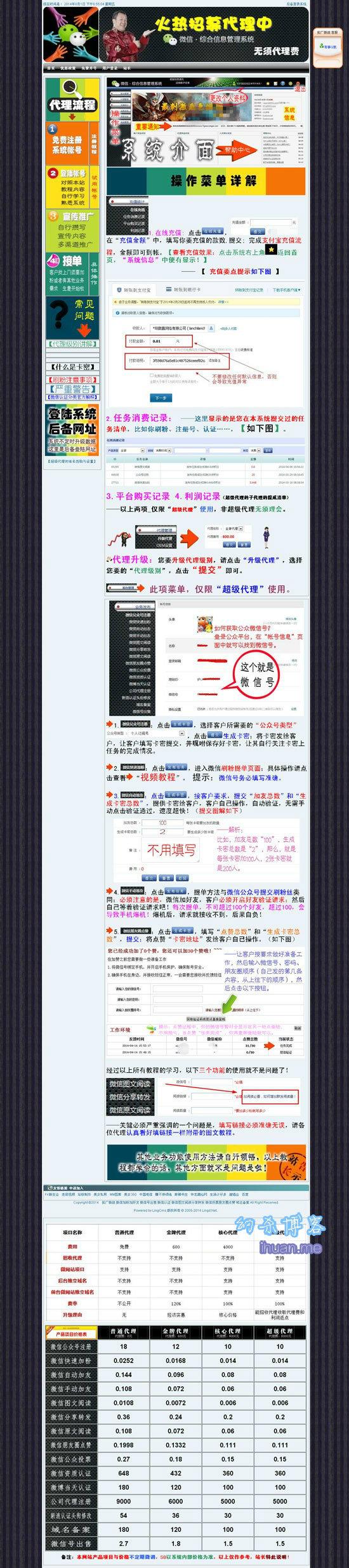 业务介绍(8月1号下午抓取)