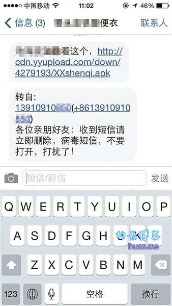 一位机主收到的病毒短信和朋友提醒信息