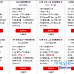 国内电信|HTML|ASP|PHP|邮局空间 可绑定子目录