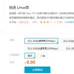 锐速TCP加速20M免费一年,支持win Linux