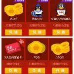 腾讯QQ管家感恩狂欢 百万Q币疯狂大派送