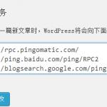 WordPress设置ping加快文章收录