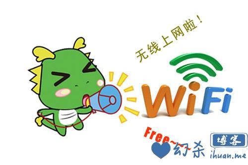 公共场所的免费WiFi安全吗?