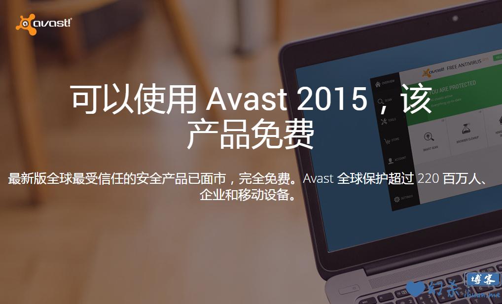 Avast 2015