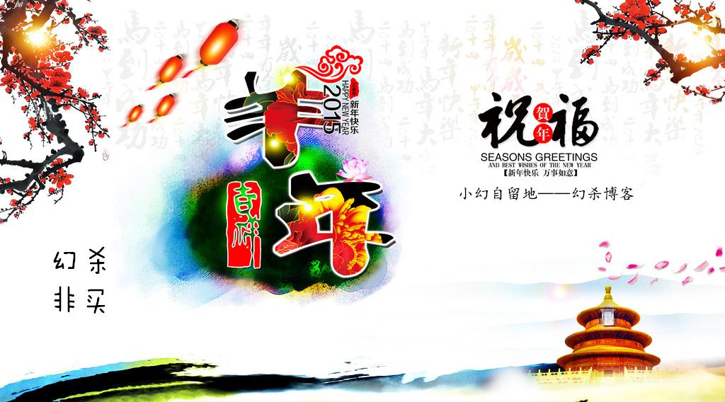 2015羊年春节