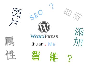 『SEO』WordPress文章图片自动添加ALT属性 — 幻杀博客