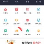 Screenshot_2016-02-16-08-57-22_com.eg.android.AlipayGphone