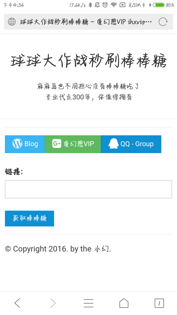 Screenshot_2016-05-22-16-36-11_com.tencent.mtt