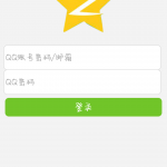 Screenshot_2016-07-30-20-43-33-763_com.tencent.mo