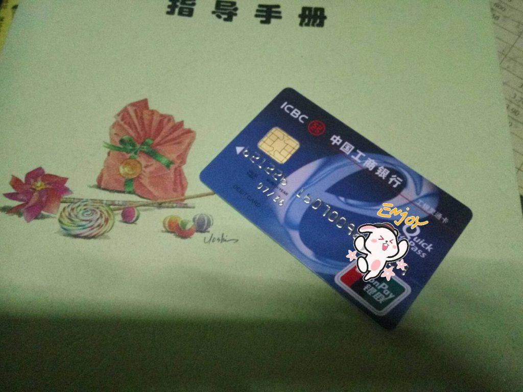 悲催的银行卡办理之路