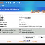 破解版 TCP加速工具锐速 Windows版本