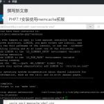 PHP7.1安装使用memcache拓展